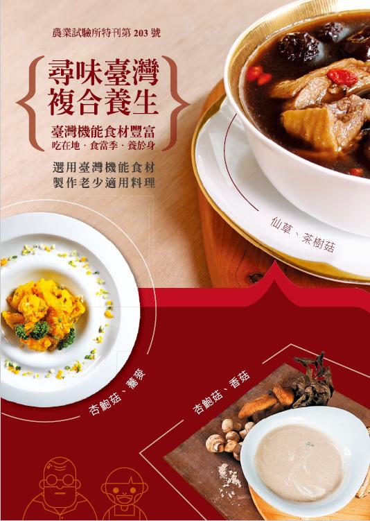 『尋味臺灣 複合養生』機能食譜 新書出版發行